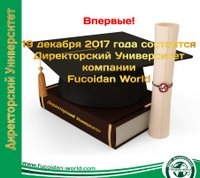 Первый Директорский Университет Fucoidan World