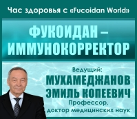 Час здоровья с «Fucoidan World»
